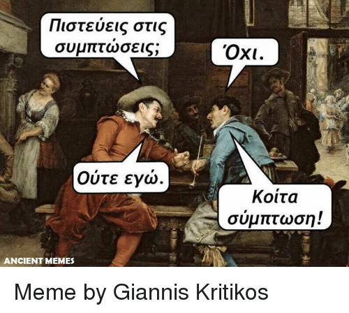 Ancient Memes: ΠlστEUElCOTUS  OUμπτωσElSi  'OXL  OUTε εyco  Koira  GUμπτwon!  ANCIENT MEMES Meme by Giannis Kritikos