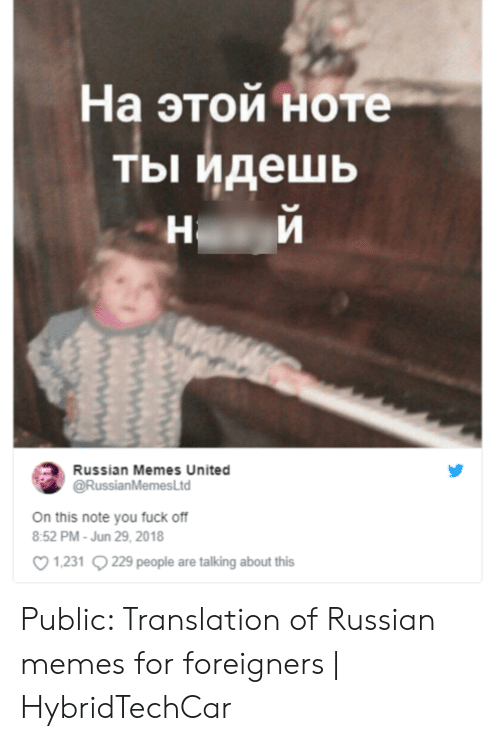 Russianmemesltd: На этой ноте  ты идешь  й  Russian Memes United  @RussianMemesLtd  On this note you fuck off  8:52 PM-Jun 29, 2018  229 people are talking about this  1,231 Public: Translation of Russian memes for foreigners | HybridTechCar