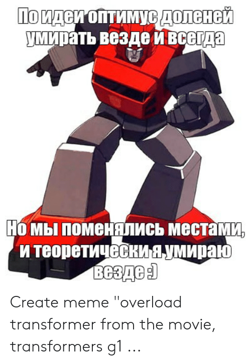 🐣 25+ Best Memes About Transformers G1 | Transformers G1 Memes
