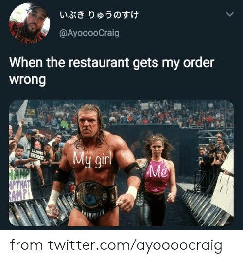 Dank, Twitter, and Girl: いぶきりゅうのすけ  @AyooooCraig  When the restaurant gets my order  wrong  LVES  THE NOCK  My girl  Me  HAMP  PTHAT  RAMPI from twitter.com/ayoooocraig