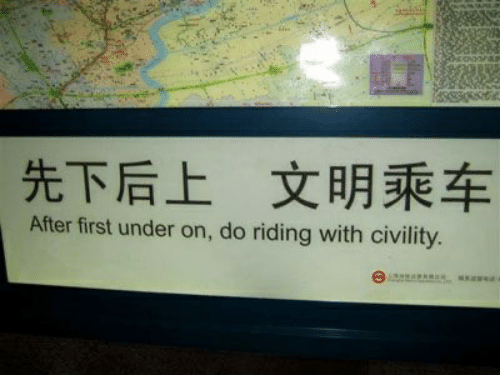 Civility: 先下后上  文明乘车  After first under on, do riding with civility.