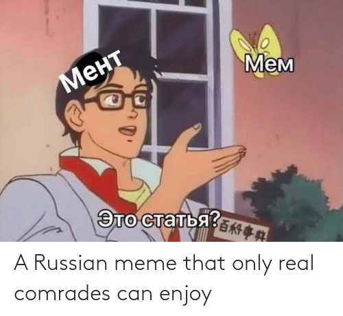 Russian Meme: A Russian meme that only real comrades can enjoy