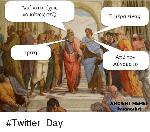 Ancient Memes: ATCO Ttota EXELS  Tpitn  ll HEpa Elval,  ATto tov  AUYouo to  ANCIENT MEME  Gmanoskrt #Twitter_Day