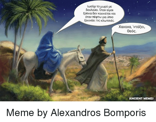 Ancient Memes: boUAEUEL Oraveiμau  ξUnvia δev KOuvietal Kal  órav TUEcptω Yia Unvo  EEKLvaEL TUS Kλwtoies  Xaxaxa,'vtáξεl,  ΘeoS  ANCIENT MEMES Meme by Alexandros Bomporis