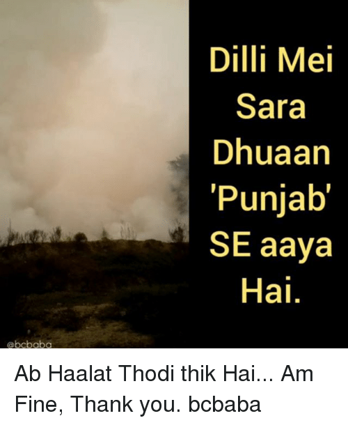 Memes, Thank You, and 🤖: Dilli Mei  Sara  Dhuaan  Punjab'  SE aaya  Hai  @bcbaba Ab Haalat Thodi thik Hai... Am Fine, Thank you. bcbaba