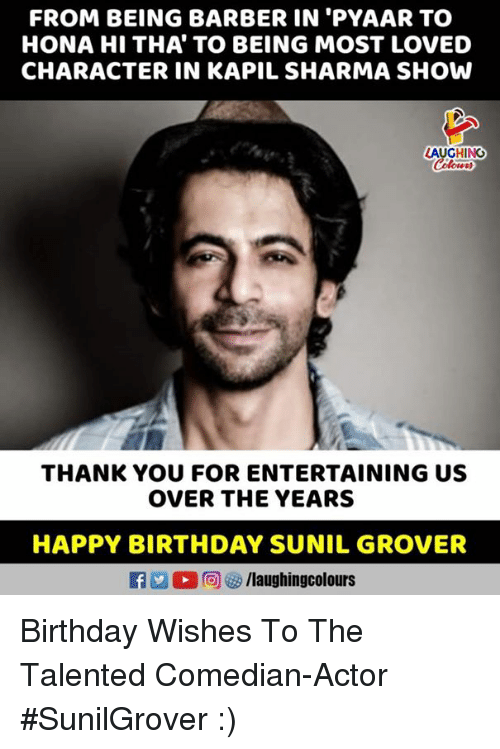 Barber, Birthday, and Happy Birthday: FROM BEING BARBER IN 'PYAAR TO  HONA HI THA' TO BEING MOST LOVED  CHARACTER IN KAPIL SHARMA SHOW  LAUGHING  THANK YOU FOR ENTERTAINING US  OVER THE YEARS  HAPPY BIRTHDAY SUNIL GROVER Birthday Wishes To The Talented Comedian-Actor  #SunilGrover :)