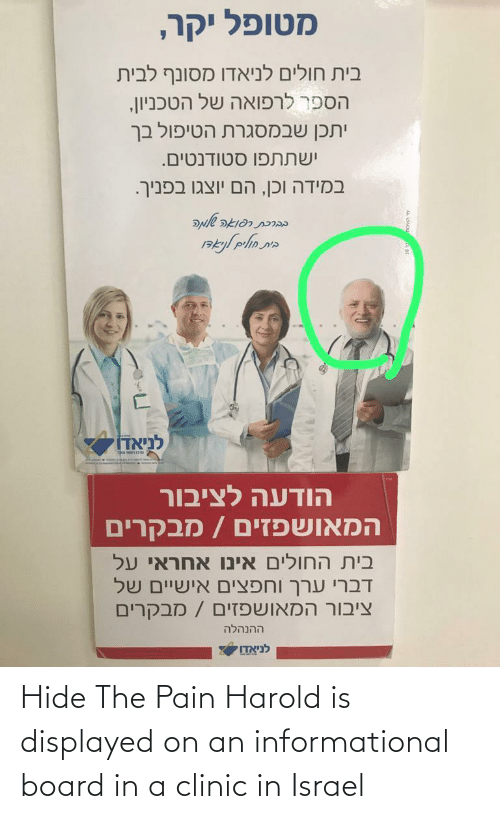 Board: Hide The Pain Harold is displayed on an informational board in a clinic in Israel