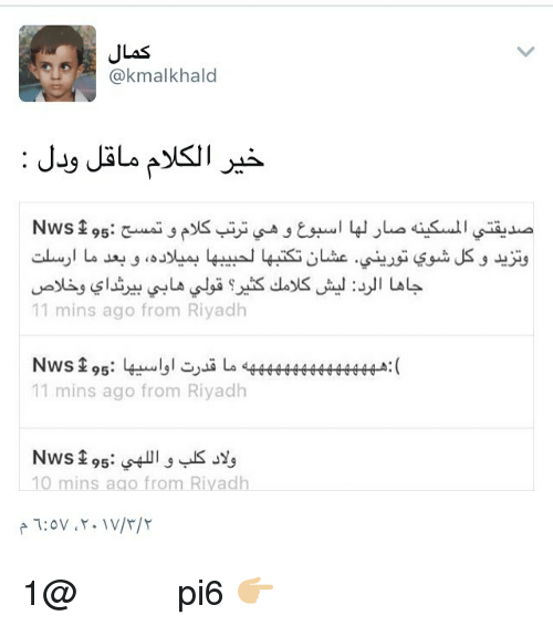 Memes, 🤖, and Nws: JLas  @kmalkhald  Nws  11 mins ago from Riyadh  11 mins ago from Riyadh  10 mins ago from Riyadh رحمتها حساب كمال @1pi6 👉🏼