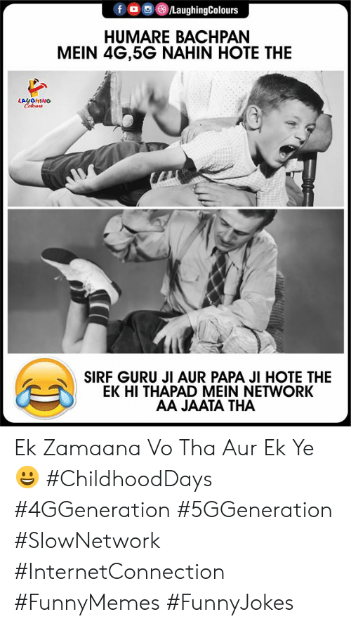 Indianpeoplefacebook, Guru, and Network: LaughingColours  fD  HUMARE BACHPAN  MEIN 4G,5G NAHIN HOTE THE  LAUGHING  Celeurs  SIRF GURU JI AUR PAPA JI HOTE THE  EK HI THAPAD MEIN NETWORK  AA JAATA THA Ek Zamaana Vo Tha Aur Ek Ye 😀  #ChildhoodDays #4GGeneration #5GGeneration #SlowNetwork #InternetConnection #FunnyMemes #FunnyJokes