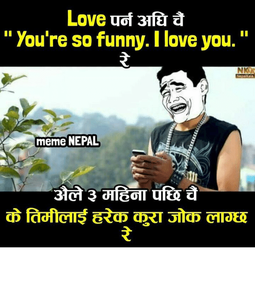 Your So Funny: Love a  You're so funny. I love you.  NKT  meme NEPAL पीडा छ हजुर