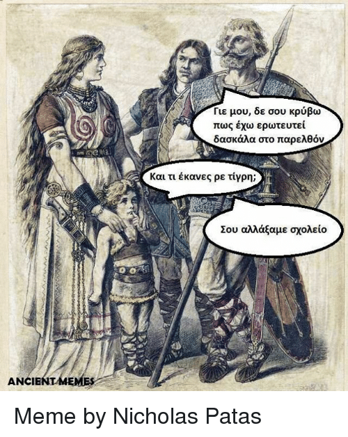 Ancient, Pata, and Nws: nwS éxw εowTEUTEL  Kau τLEKOVESPε τiypn;  Zou αλλafaueのcoλELO  NCIENT:M  A Meme by Nicholas Patas