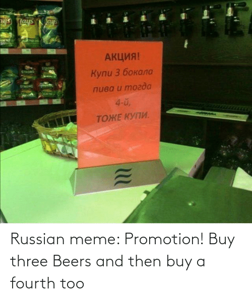 Russian Meme: Russian meme: Promotion! Buy three Beers and then buy a fourth too