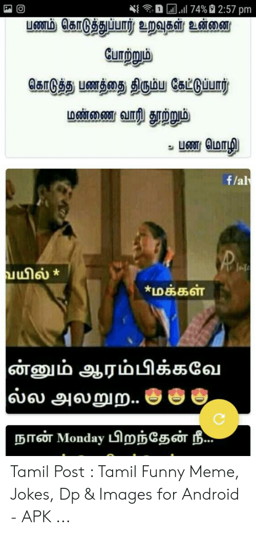 25 Best Memes About Tamil Funny Memes Tamil Funny Memes