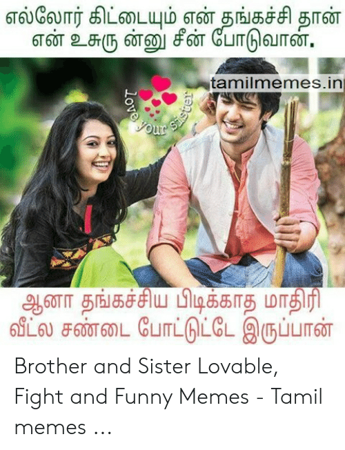 Tamilmemesin Brother and Sister Lovable Fight and Funny